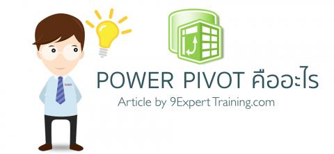 Power Pivot คืออะไร มีประโยชน์อย่างไร