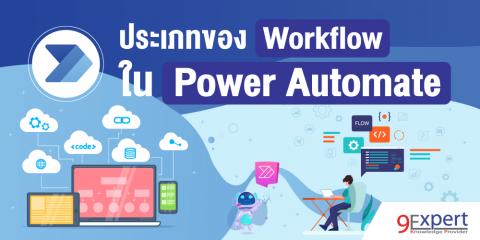 ประเภทของ Workflow ใน Power Automate