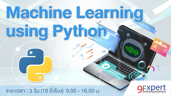 หลักสูตร Machine Learning Using Python