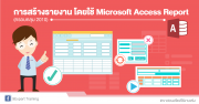 Microsoft Access Report