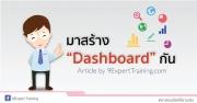 บทความมาสร้าง Dashboard กัน