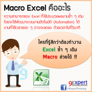 ใครที่รู้สึกว่าต้องทำงาน Excel ซ้ำๆ เดิม macro ช่วยได้ 2