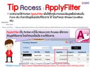 Microsoft Access ApplyFilter