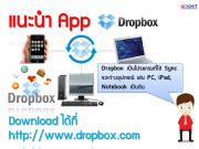 แนะนำApp Dropbox