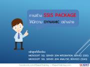 SSIS ให้ Dynamic