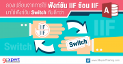 Switch-IF