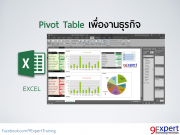 Pivot Table for your business  เพื่องานธุรกิจ