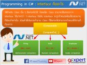 Interface คือ การกำหนดความสามารถของ object ใน OOP ว่าจะมีความสามารถตามที่ interface กำหนดไว้