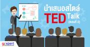 นำเสนอสไตล์ TED Talk (ตอนที่ 2)