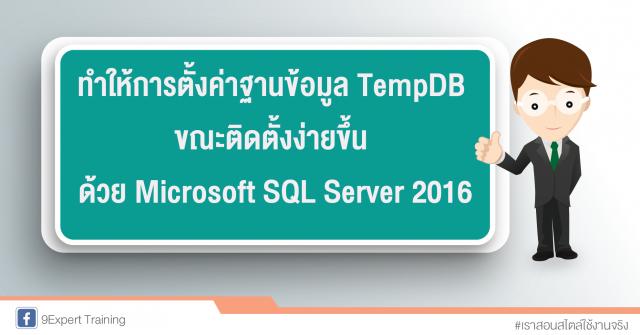 รู้จักฐานข้อมูล TempDB และการตั้งค่าที่ง่ายขึ้นบน Microsoft SQL Server 2016