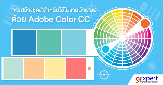 การสร้างชุดสีสำหรับใช้ในงานนำเสนอ ด้วย Adobe Color CC