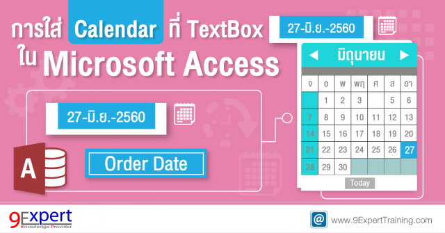 การใส่ Calendar ที่ TextBox ใน Microsoft Access