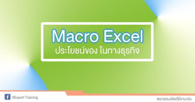 บทความประโยชน์ของ Macro Excel ในทางธุรกิจ