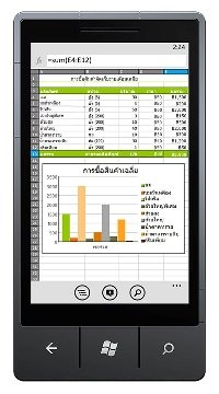 Excel Mobile 2016