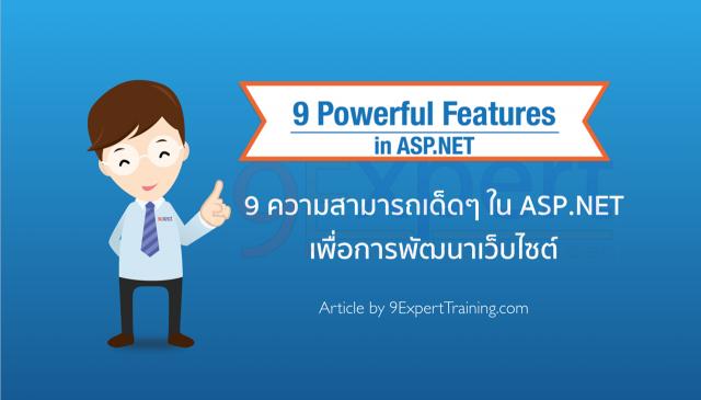 9 ความสามารถเด็ดๆ ใน ASP.NET