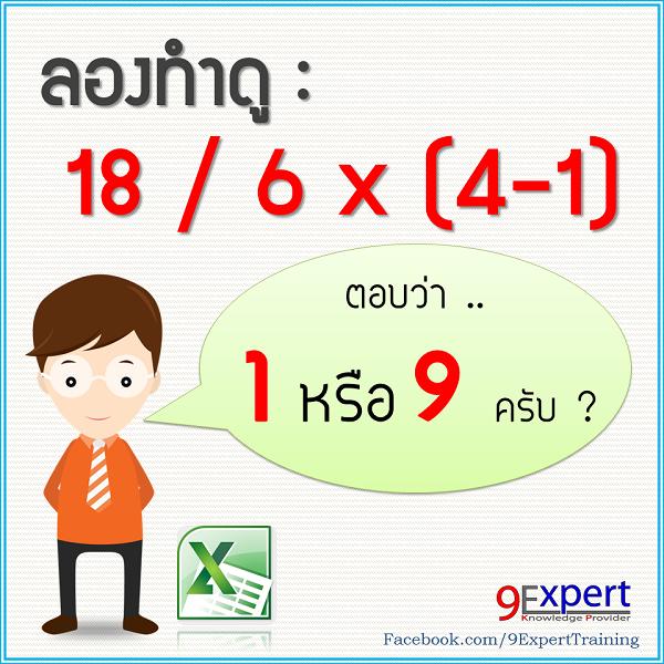 โจทย์ การคำนวณ ใน Microsoft Excel ว่า 18/6x(4-1)=?