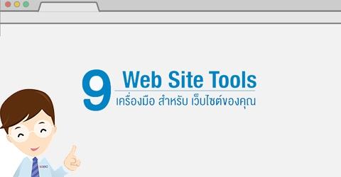 9 เครื่องมือ สำหรับเว็บไซต์ของคุณ