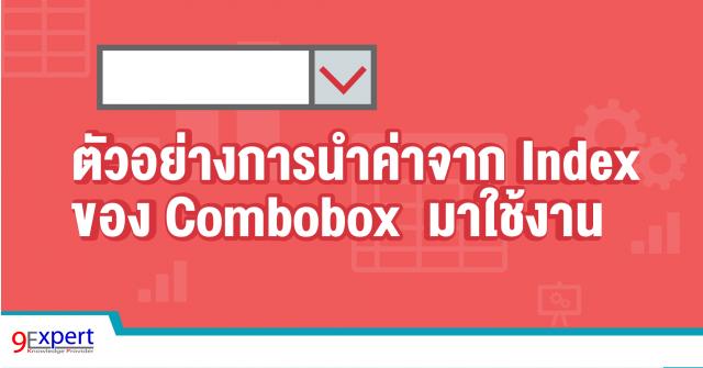 ตัวอย่างการนำค่าจาก Index ของ Combobox  มาใช้งาน
