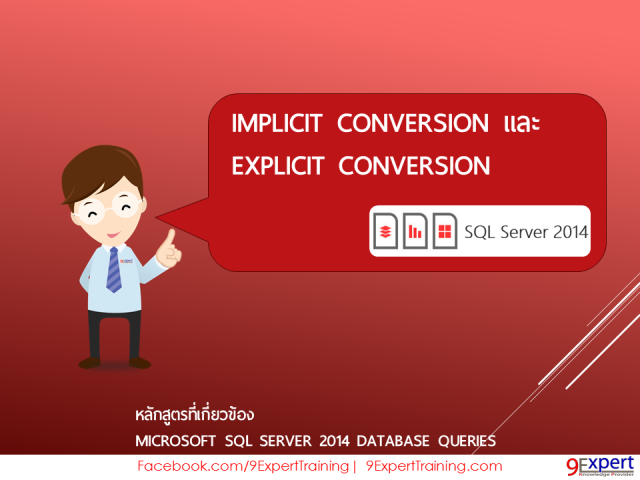 Implicit Conversion และ Explicit Conversion