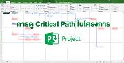 การดู Critical Path ของโครงการ ใน Microsoft Project