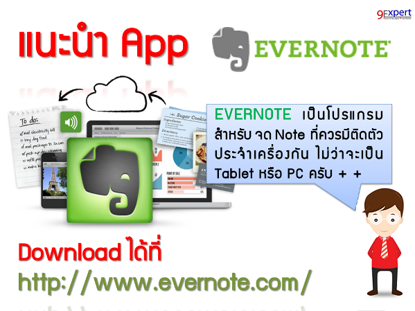 แนะนำ Apps ชื่อ Evernote สำหรับจดทุกอย่าง