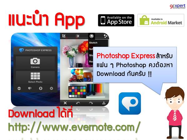 แนะนำApp:Photoshop Express