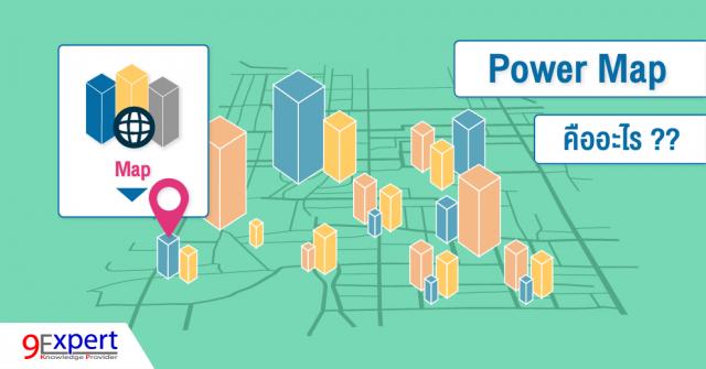Power Map คืออะไร