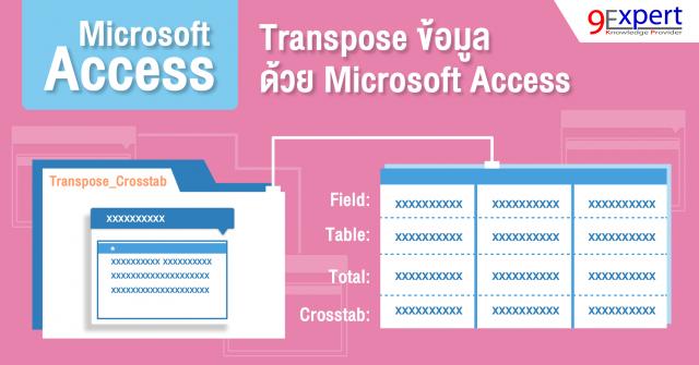 Transpose ข้อมูล ด้วย Microsoft Access picture