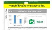 การดูค่าใช้จ่ายโครงการแยกตามเดือนด้วย Microsoft Project