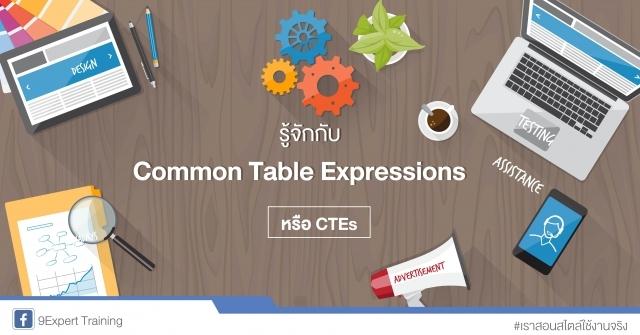 รู้จักกับ Common Table Expressions หรือ CTEs
