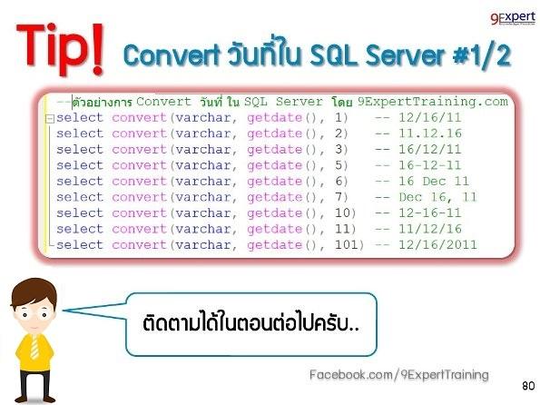 การ Convert วันที่ ใน SQL Server