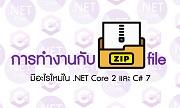 การทำงานกับ Zip File ด้วย .NET Core