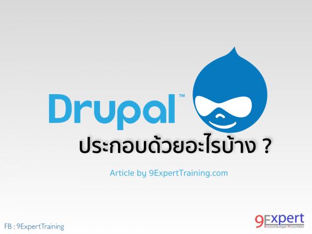 ส่วนประกอบที่สำคัญของ Drupal