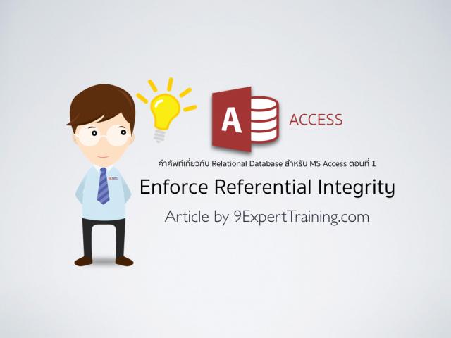 คำศัพท์เกี่ยวกับ Relational Database สำหรับ MS Access ตอนที่ 1 - Enforce Referential Integrity