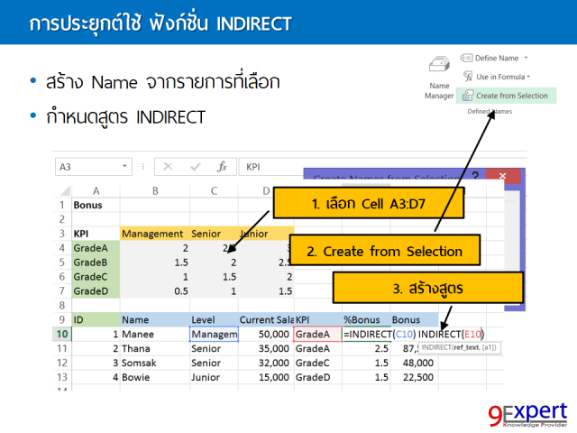 excel-function-indirect
