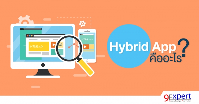 Hybrid App คืออะไร