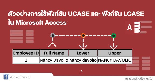 ตัวอย่างการใช้ฟังก์ชัน UCASE และ ฟังก์ชัน LCASE ใน Microsoft Access