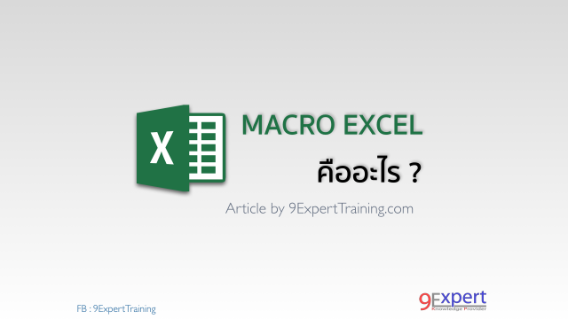 Macro Microsoft Excel คืออะไร