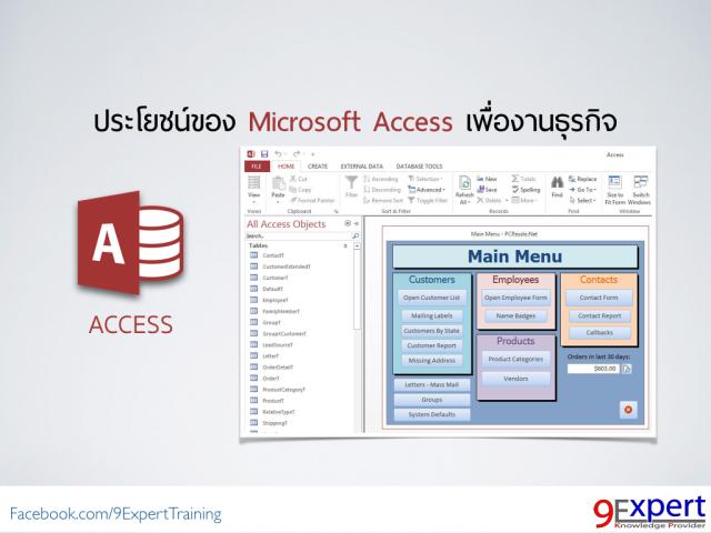 ประโยชน์ของ Microsoft Access เพื่องานธุรกิจ