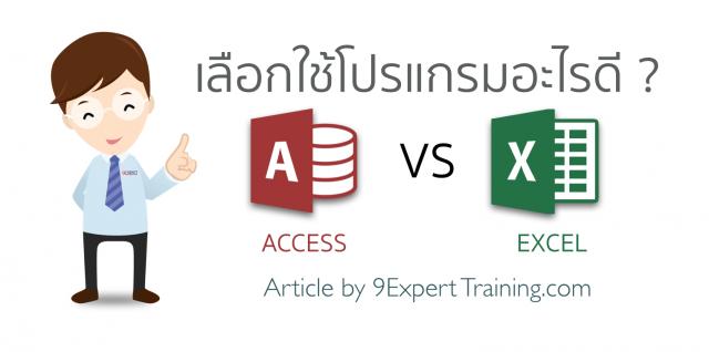 microsoft-access-vs-excel