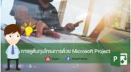 การดูต้นทุนโครงการด้วย Microsoft Project