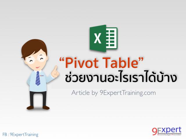 บทความ Pivot Table ช่วยงานอะไรเราได้บ้าง