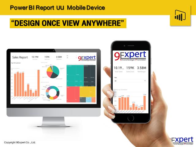Power BI การสร้างรายงานสำหรับ Mobile ด้วย Phone Layout