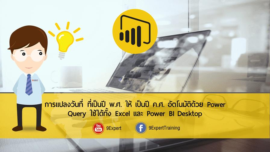 การแปลงวันที่ ที่เป็นปี พ.ศ. ให้ เป็นปี ค.ศ. อัตโนมัติด้วย Power Query ใช้ได้ทั้ง Excel และ Power BI Desktop