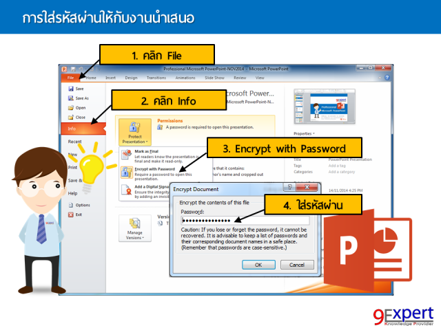 การป้องกัน Presentation PowerPoint ด้วย Password