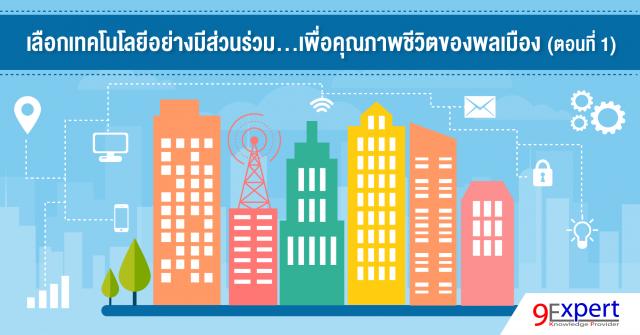 เลือกเทคโนโลยีอย่างมีส่วนร่วม...เพื่อคุณภาพชีวิตของพลเมือง (ตอนที่ 1)