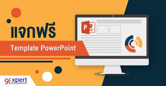 แจกฟรี Template PowerPoint สวย ๆ