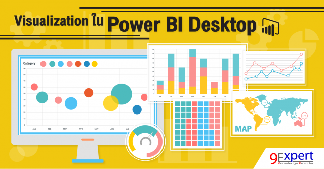 Visualization ใน Power BI Desktop