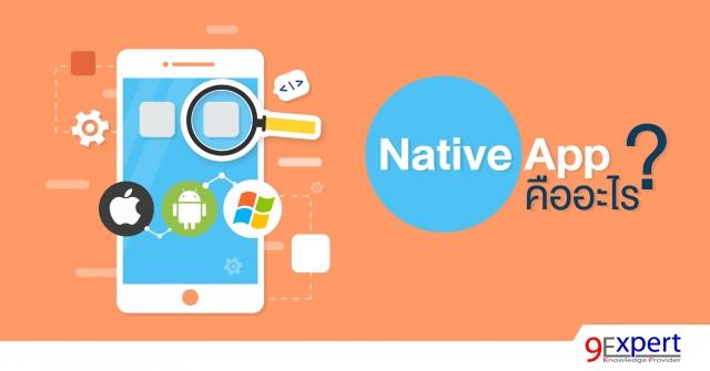 Native App คืออะไร